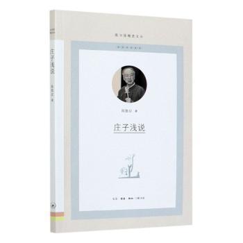 庄子浅说/图书馆精选文丛