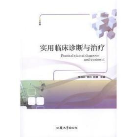 全新正版图书 实用临床诊断与李颜兵汕头大学出版社9787565829079木简牍书店