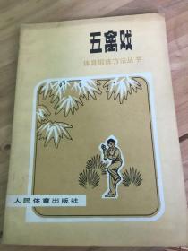 五禽戏 体育锻炼方法丛书