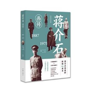 蒋介石画传