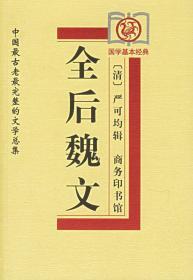全后魏文—中国古老完整的文学总集
