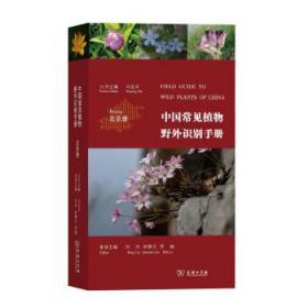 中国常见植物野外识别手册