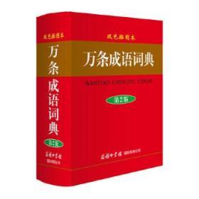 万条成语词典-第2版-双色插图本