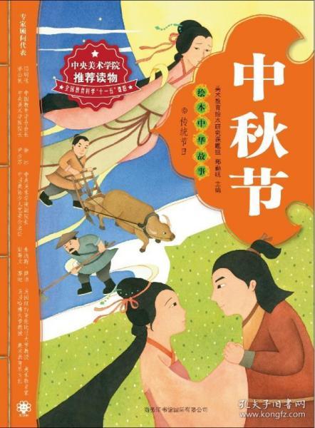 绘本中华故事传统节日 中秋节