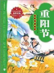 绘本中华故事传统节日 重阳节