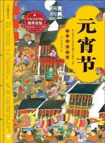 绘本中华故事传统节日 元宵节
