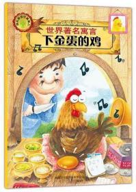 世界著名寓言-下金蛋的鸡