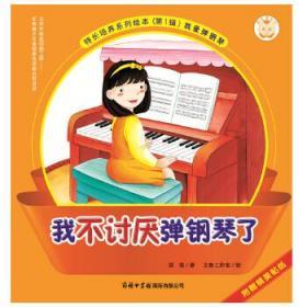 我不讨厌弹钢琴了