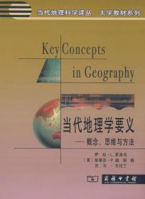 当代地理学要义—概念、思维与方法
