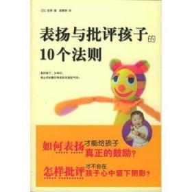 表扬与批评孩子的10个法则