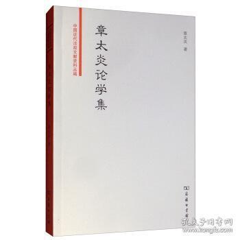 章太炎论学集/中国近代法政文献资料丛编