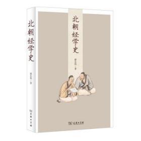 北朝经学史