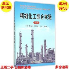 精细化工综合实验第七7版强亮生哈尔滨工业大学出版社9787560355337