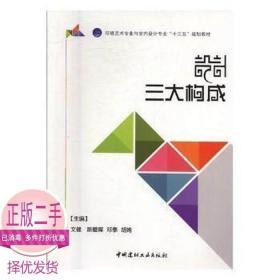 设计三大构成文健中国建材工业出版社9787516017456