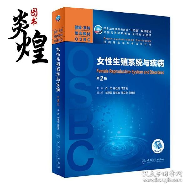 女性生殖系统与疾病(第2版/本科整合教材/配增值)