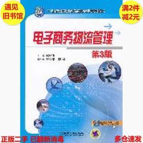 电子商务物流管理第三3版屈冠银机械工业出版社9787111358237