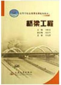 桥梁工程 刘龄嘉 人民交通9787114063237