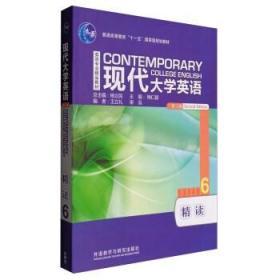 现代大学英语 精读6 第2版 附盘 外研社 9787513561334