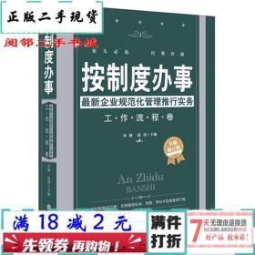 按制度办事工作流程卷孙健赵涛立信会计出版社9787542939951