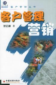 客户管理营销 范云峰 中国经济出版社 9787501759781