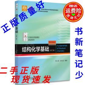 结构化学基础(第5版)