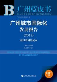 广州城市国际化发展报告2017枢纽型网络城9787520111997