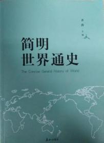 简明世界通史 9787806341933 齐涛 泰山出版社