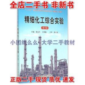 精细化工综合实验第七版7强亮生哈尔滨工业大学9787560355337