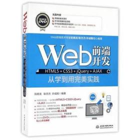Web前端开发从学到用完美实践 无盘 9787517043232
