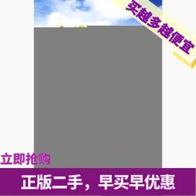 大学生就业指导修订版曹占东山东大学出版社9787560729855