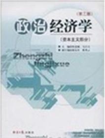 政治经济学(资本主义部(第三3版) 张连城 9787801805034