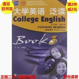 大学英语泛读学生用3董亚芬总上海外语教育  9787544621854