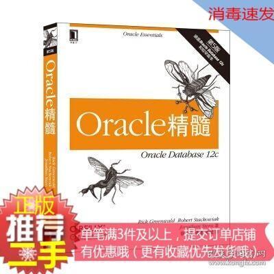 Oracle 精髓(原书第5版)