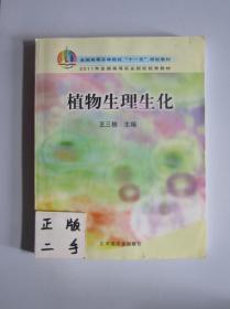 植物生理生化 王三根 9787109119697 中国农业出版社