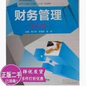 财务管理 郑小平  徐凤群 张俊 中国海洋大学版社 9787567010307