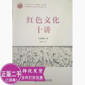 红色文化十讲 邱小云 江西高校出版社 9787549380640