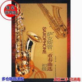 萨克斯管二重奏曲选-初级李满龙编中央音乐学院  9787810962339