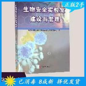 生物安全实验室建设与管理浙江省病原微生物实验室生物安全