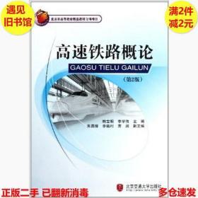 高速铁路概论第二2版韩宝明李学伟北京交通大学出版社9787512102767