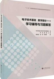 电子技术基础数字部分  第6版 学习辅导与9787040386202