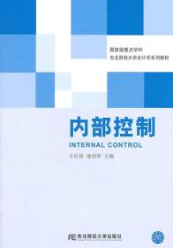 内部控制 池国华 东北财经大学出版社有限责任公司 9787565403385