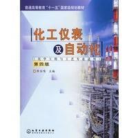 化工仪表及自动化(化学工程与工艺专业适用)(第四版) 厉玉鸣 化