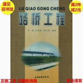 路桥工程马斌西安地图出版社9787806700006