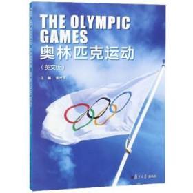 奥林匹克运动(英文版)