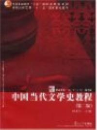 中国当代文学史教程(第2二版)陈思和9787309023572