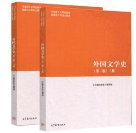外国文学史(上+下两本)第二版 高等教 9787040501063
