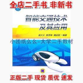 智能交通技术及其应用 曲大义 机械工业出版社 9787111357223