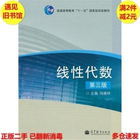 线性代数第三3版钱椿林高等教育出版社9787040284157