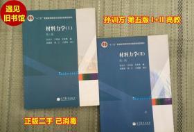 材料力学孙训方第五版 I II 1 2 高教 考研专升本