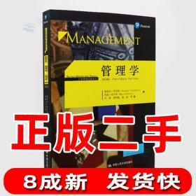 管理学第13版工商管理经典译丛 斯蒂芬.P.罗宾斯 中国人